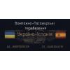 Перевезення передач та пасажирів Україна-Іспанія-Україн
